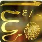 word for Allah rotated