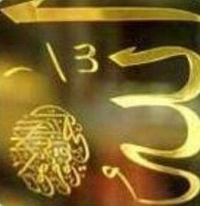 word for Allah rotated like Nike swish