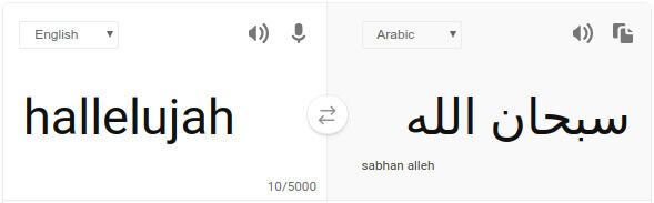 hallelujah in Arabic